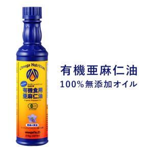 有機亜麻仁油(アマニオイル)218g 3本セット 有機JAS...