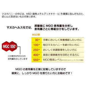マヌカハニー MGO400+ 250g マヌカ...の詳細画像1