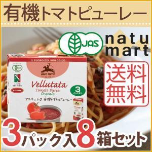 アルチェネロ 有機トマトピューレー 200g ...の関連商品7