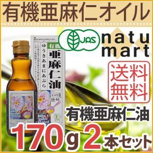 紅花食品 有機亜麻仁油 170g 2本セット オメガ3脂肪酸...