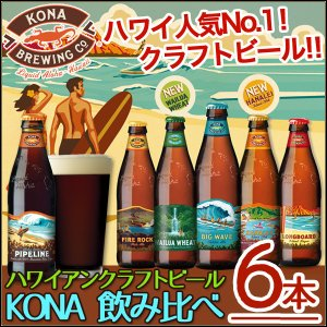 ハワイアンクラフトビール KONA コナビール 飲み比べ6本...
