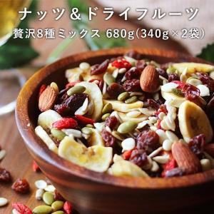 【名称】ナッツ&ドライフルーツ 8種ミックス 1kg 【原材料】レーズン(トルコ)、バナナチップ(フ...