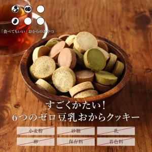 乳・卵・小麦粉不使用 お味は4種類 6つのZERO サクサク豆乳おからクッキー 500g 4種ミック...