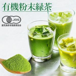 緑茶 粉末 国産 有機 粉末緑茶 KONACHA 50g  送料無料 メール便A