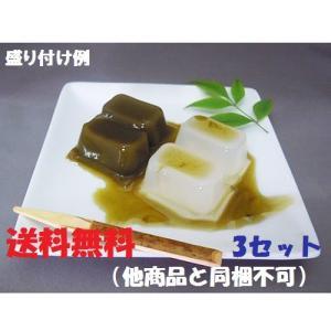 茶師吟撰・京のくず餅 (プレーンと宇治抹茶入りくず餅 各100g抹茶みつ付)×3セット