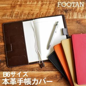 手帳カバー B6 本革 FOOTAN
