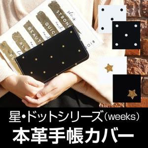 かわいい手帳カバーできました! 本革なのにかわいい水玉と星柄プリント☆ どこにもないオリジナル商品で...