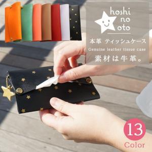 ポケットティッシュケース 革 送料無料 hoshi no oto ブランド