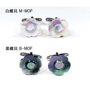 カフスボタン 貝で作った花型 カフリンクス MOP 白蝶貝・黒蝶貝