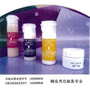 ナルド化粧品 天然素材 100% トライアル基礎 五点「ソープ、ローション、ミルキー、ビクリーム」 1,600円相当が1,000円(税別)