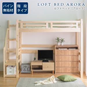 ロフトベッド ハイタイプ 子供 階段 おしゃれ シングル シンプル 安い 木製 収納付き コンパクト