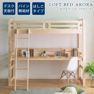 ロフトベッド ハイタイプ 机付き 子供 はしご おしゃれ シングル シンプル 安い 木製 収納付き ...