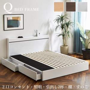 ベッドフレーム クイーン 収納 引き出し ベッド フレーム 安い コンセント付き 照明 棚付き スノコの画像