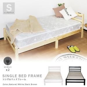 ベッドフレーム シングルベッド サイズ 長さ200cm フレーム 激安 白 ホワイト ダークブラウン...