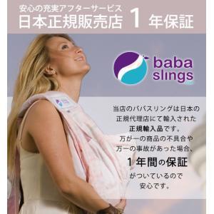 ババスリング [最新モデル][新生児] ベビースリング/抱っこひも グラマラススター babaslings [正規品] [1年保証]|natural-living|12