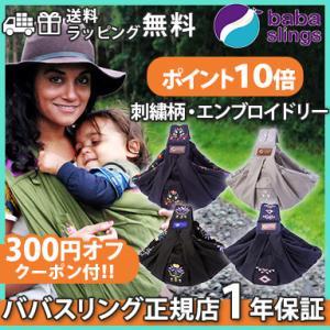 ババスリング ベビースリング エンブロイドリー 刺繍柄 [最新モデル][新生児][正規品] [1年保証] 抱っこひも Embroidery babaslings|natural-living