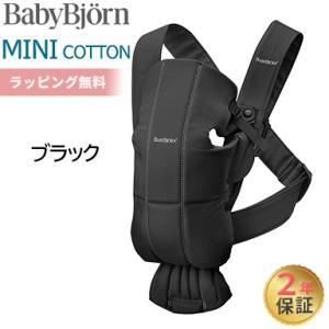 [最新] ベビービョルン 抱っこ紐 ミニ コットン ブラック ベビーキャリア MINI[2年保証][SG基準] BabyBjorn 抱っこひも|natural-living