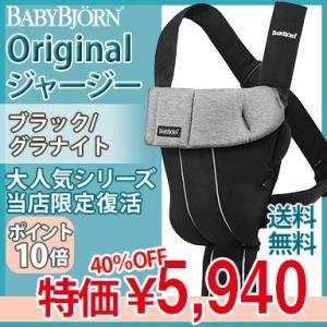BabyBjorn(ベビービョルン) ベビーキャリア オリジナル ジャージー ブラック/グラナイト ...