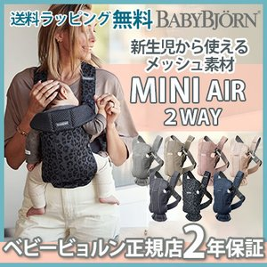 [最新] ベビービョルン 抱っこ紐 ミニ エアー メッシュ アンスラサイト/グレージュ ベビーキャリア MINI Air [2年保証] [SG基準] BabyBjorn 抱っこひも|natural-living