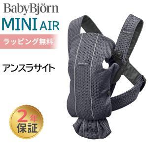 SG基準対応 babybjorn(ベビービョルン) ベビーキャリア MINI Air アンスラサイト メッシュ だっこひも|natural-living