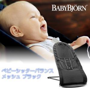 BabyBjorn(ベビービョルン) ベビーシッターバランス バウンサー メッシュ ブラック (エアーブラック) 特価|natural-living|03