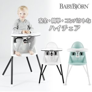 BabyBjorn(ベビービョルン) ハイチェア ハーネス付 (ホワイト)|natural-living|04