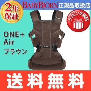 SG基準対応 BabyBjorn(ベビービョルン) ベビーキャリア One+ Air ブラウン