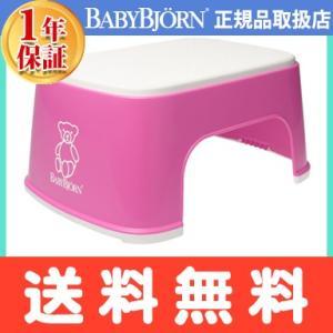 ベビービョルン ステップ 踏み台 ピンク  ベビービョルンのステップでお子様は、自分でトイレに座った...