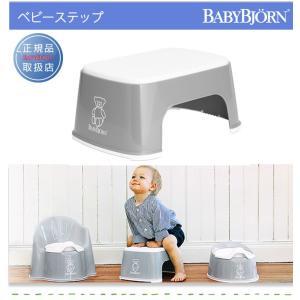 BabyBjorn(ベビービョルン) ステップ 踏み台 スノーホワイト|natural-living|02