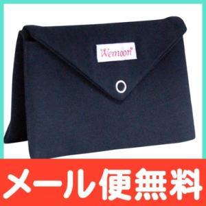 Wemoon (ウィムーン) 布ナプキン 携帯ケース ブラック デラックス|natural-living