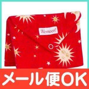 Wemoon (ウィムーン) 布ナプキン 携帯ケース レッドムーン デラックス|natural-living