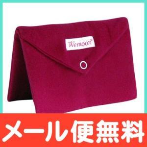 Wemoon (ウィムーン) 布ナプキン 携帯ケース ルビーレッド デラックス|natural-living