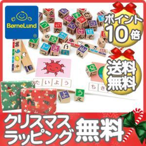 ボーネルンド (BorneLund) かなつみき(積み木) 木のおもちゃ/知育玩具/つみき/積木/か...