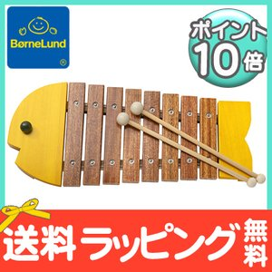 ボーネルンド (BorneLund) おさかなシロフォン(イエロー キイロ)木のおもちゃ/木琴/楽器/シロフォン/出産祝い|natural-living