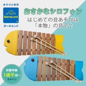 ボーネルンド (BorneLund) さかなシロフォン(イエロー キイロ)木のおもちゃ/木琴/楽器/シロフォン/出産祝い|natural-living|02