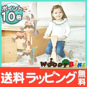 ファースト ウッディ バイク First Woody Bike 木製バイク 子供 木のおもちゃ 乗用...