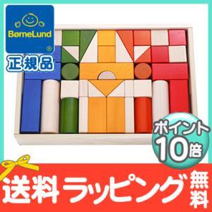 ボーネルンド (BorneLund) オリジナル積み木(つみき) カラー 木のおもちゃ/知育玩具/つ...