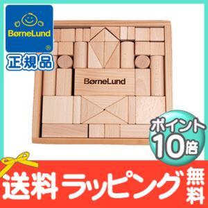 ボーネルンド 積み木 白木Sの商品画像