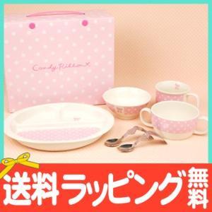 CandyRibbon(キャンディリボン) はじめての食器6点セット 日本製 ベビー食器 子供用食器 陶器|natural-living