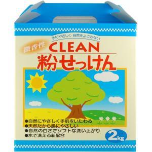 クリーン粉せっけん 2kg(香料入り)|natural-living