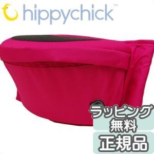 Hippy Chick (ヒッピーチック) ヒップシート ピンク 腰抱っこ/抱っこひも/ウエストキャリー|natural-living