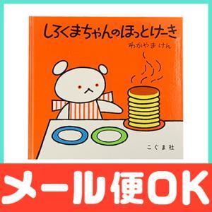 ●しろくまちゃんのほっとけーき  しろくまちゃんがお母さんと一緒にホットケーキを作るお話の絵本。卵を...
