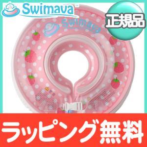 スイマーバ (Swimava) うきわ首リング (ピンクベリー) 浮き輪/ベビースイミング/プレスイ...