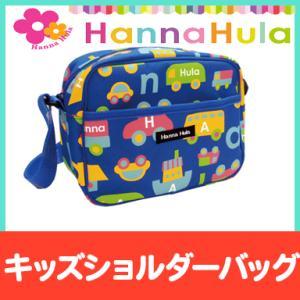 HannaHula (ハンナフラ) キッズショルダーバッグ のりもの 通園バッグ ショルダーバッグ ハンナフラ|natural-living
