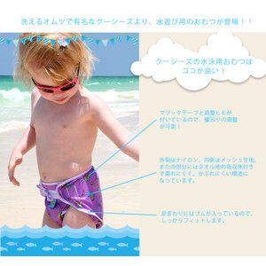 クーシーズ 水泳用おむつ Sサイズ (3〜6kg) シーワールド|natural-living|03