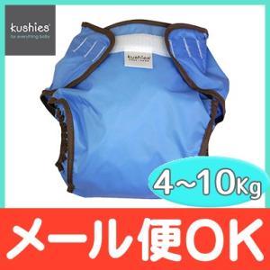 クーシーズ タフタ素材 防水おむつカバー (4〜10kg) ブルー(無地)|natural-living