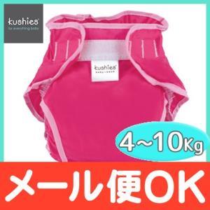 クーシーズ タフタ素材 防水おむつカバー (4〜10kg) ピンク(無地)|natural-living