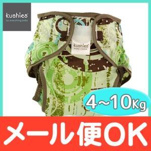 クーシーズ タフタ素材 防水おむつカバー (4〜10kg) ウォーターリング グリーン|natural-living