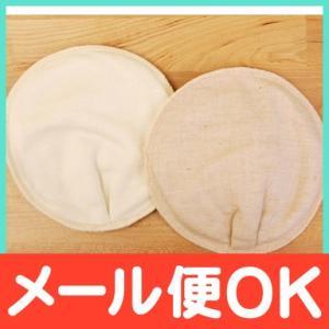 メイドインアース 洗える母乳パッド 1セット(2枚入り) 茶