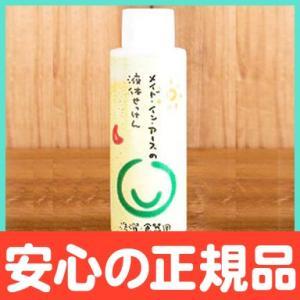 メイドインアースの液体せっけん (100mlお試しボトル)|natural-living